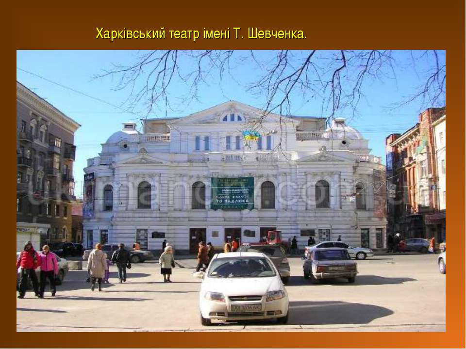 Харківський театр імені Т. Шевченка.