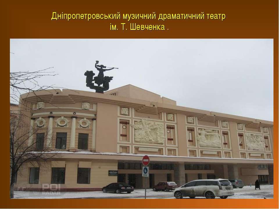 Дніпропетровський музичний драматичний театр ім. Т. Шевченка .