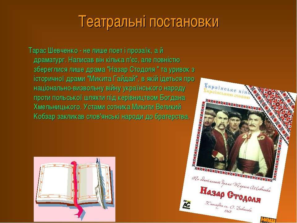 Театральні постановки Тарас Шевченко - не лише поет і прозаїк, а й драматург....