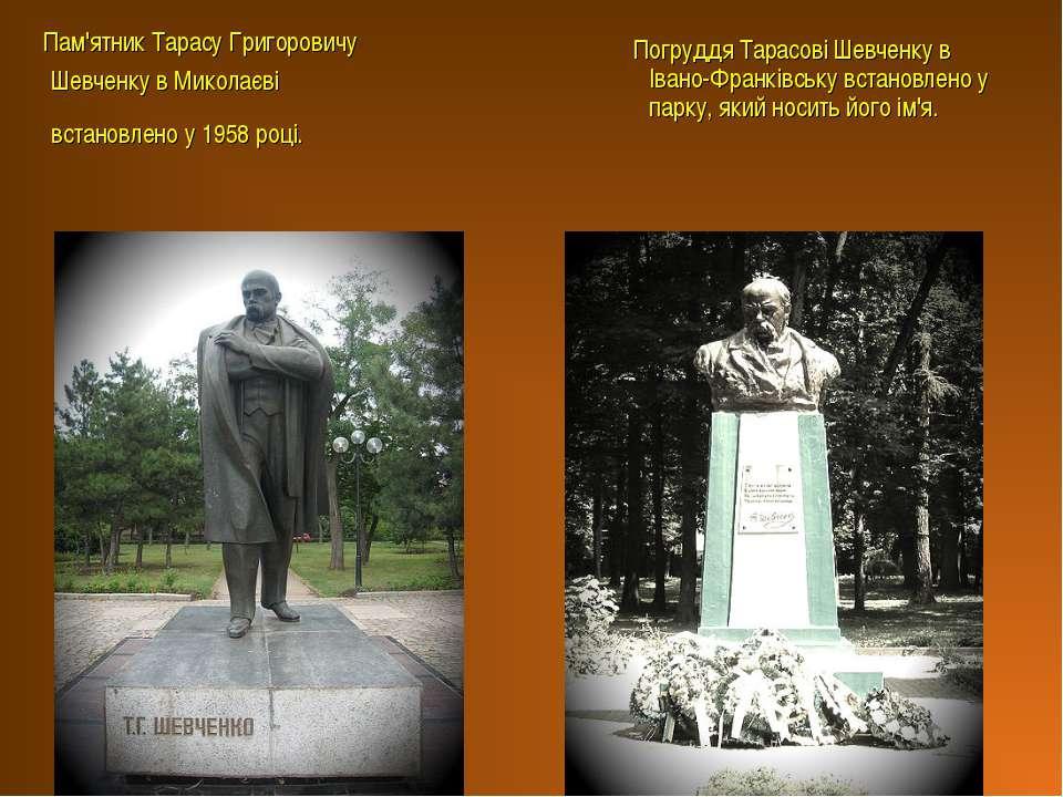 Пам'ятник Тарасу Григоровичу Шевченку в Миколаєві встановлено у 1958 році. По...