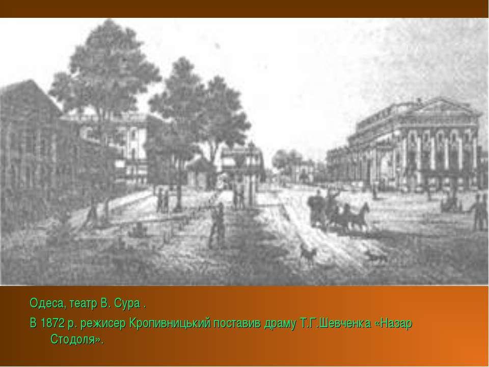 Одеса, театр В. Сура . В 1872 р. режисер Кропивницький поставив драму Т.Г.Шев...