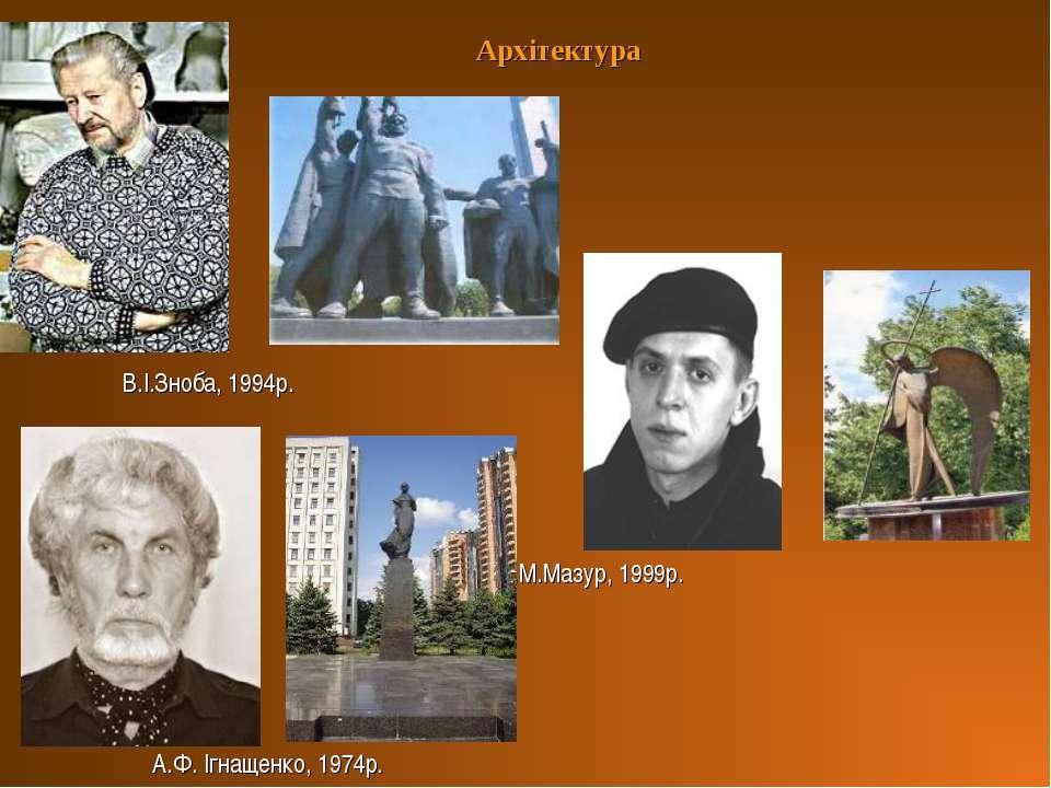 Архітектура В.І.Зноба, 1994р. Б.М.Мазур, 1999р. А.Ф. Ігнащенко, 1974р.