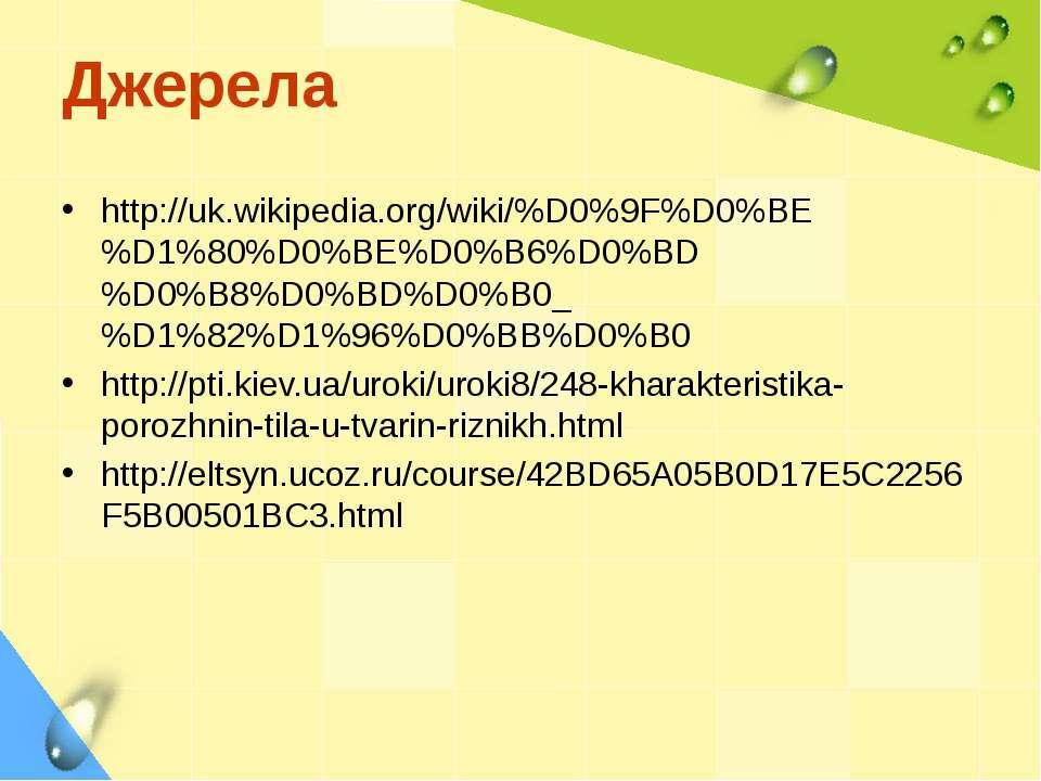 Джерела http://uk.wikipedia.org/wiki/%D0%9F%D0%BE%D1%80%D0%BE%D0%B6%D0%BD%D0%...