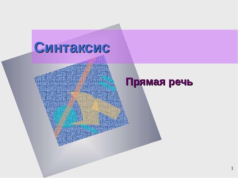 * Синтаксис Прямая речь http://pyat-pyat.ru