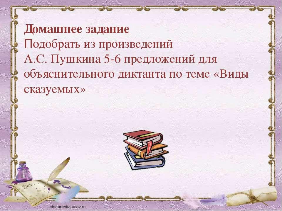 Домашнее задание Подобрать из произведений А.С. Пушкина 5-6 предложений для о...