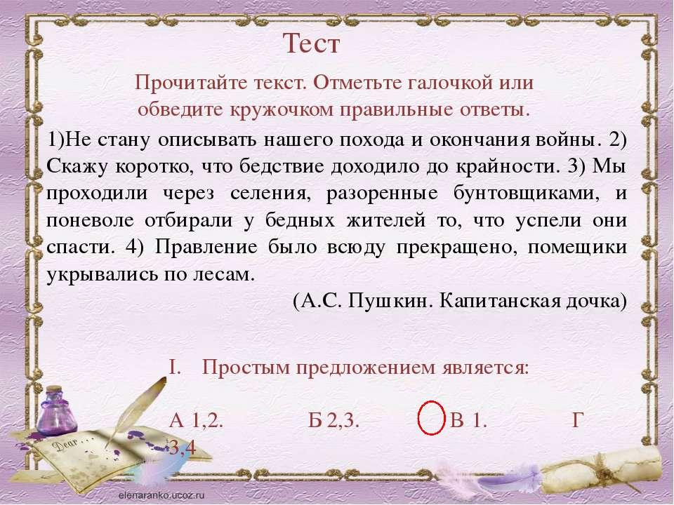Тест 1)Не стану описывать нашего похода и окончания войны. 2) Скажу коротко, ...