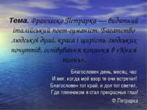 Тема. Франческо Петрарка — видатний італійський поет-гуманіст. Багатство людс...