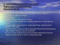 IV. ЗАКРІПЛЕННЯ ВИВЧЕНОГО МАТЕРІАЛУ Рефлексивно-оцінювальний етап. Підсумкова...