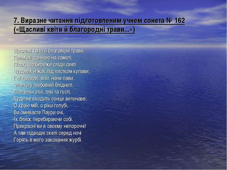 7. Виразне читання підготовленим учнем сонета № 162 («Щасливі квіти й благоро...