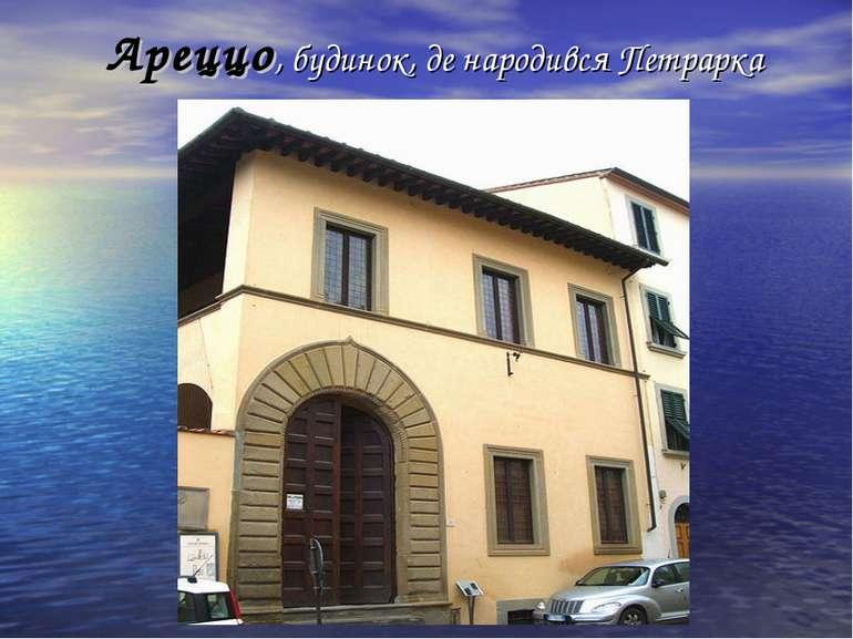 Ареццо, будинок, де народився Петрарка