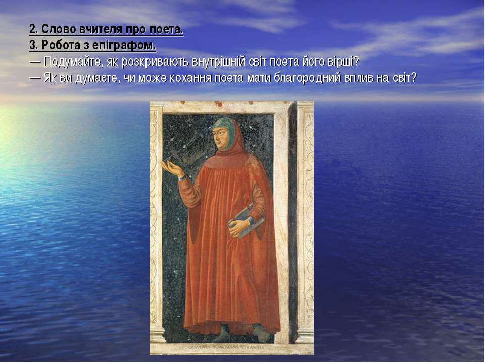 2. Слово вчителя про поета. 3. Робота з епіграфом. — Подумайте, як розкривают...