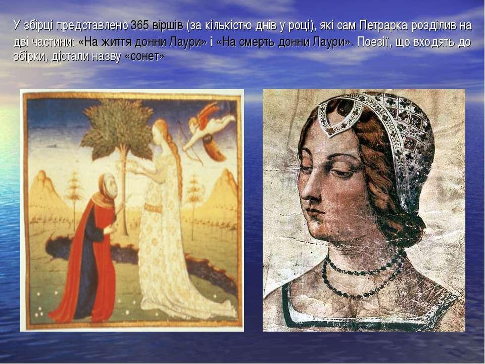 У збірці представлено 365 віршів (за кількістю днів у році), які сам Петрарка...