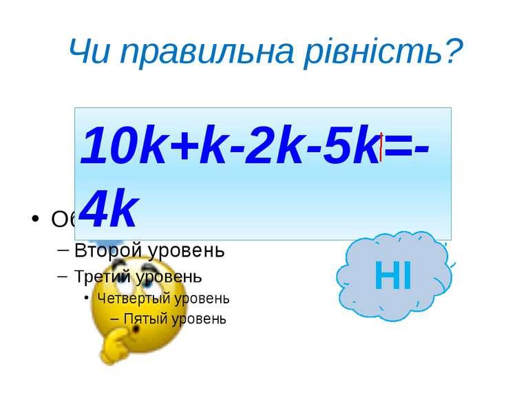 Чи правильна рівність? 10k+k-2k-5k=-4k НІ