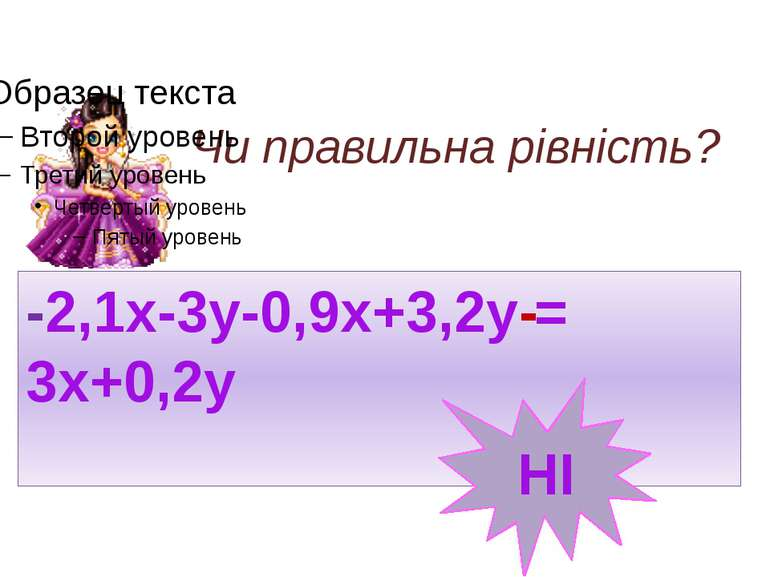 Чи правильна рівність? -2,1х-3у-0,9х+3,2у = 3х+0,2у НІ -
