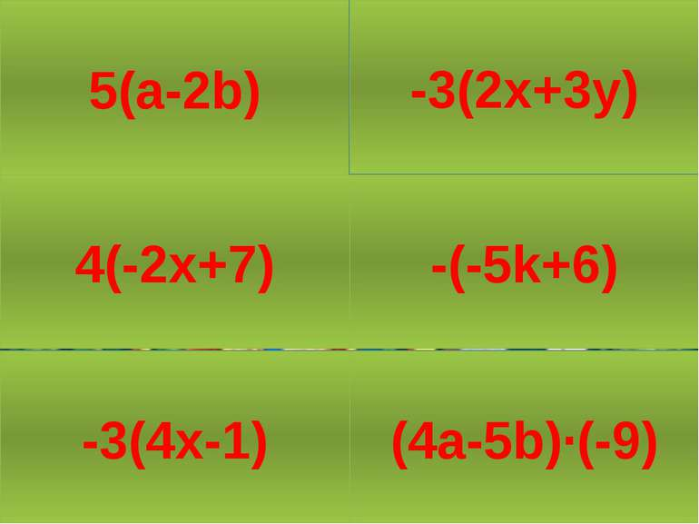 5а-10b -8x+28 -12x+3 5(a-2b) -6x-9y 5k-6 -36a+45b -3(2x+3y) 4(-2x+7) -(-5k+6)...