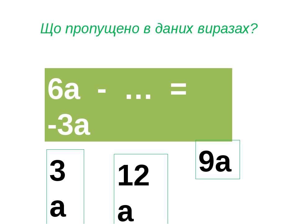 Що пропущено в даних виразах? 6а - … = -3а 3а 9а 12а