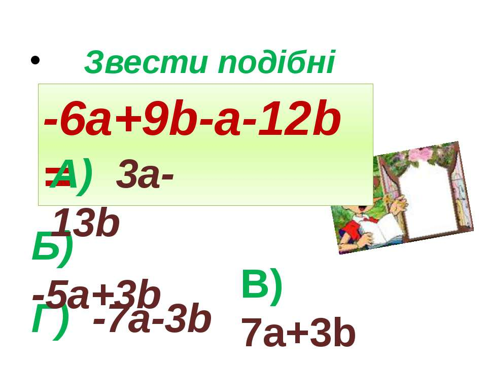-4x+8 6x-7-10x+15