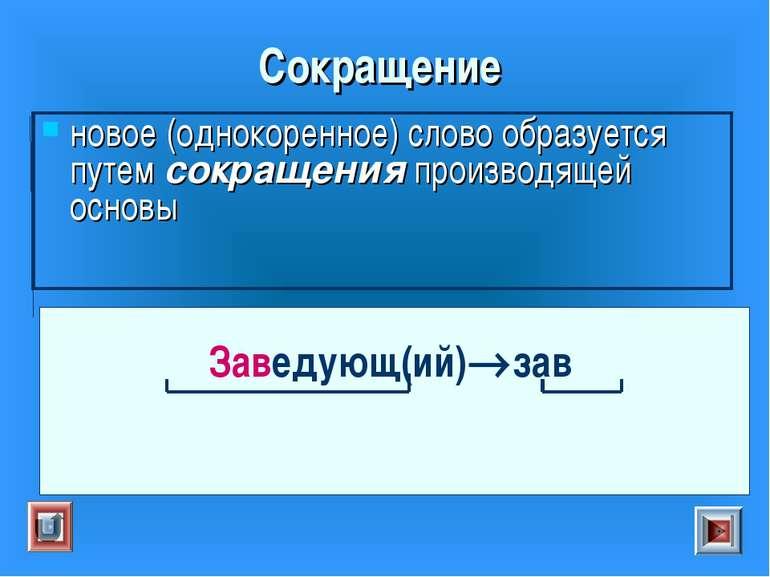 Сокращение новое (однокоренное) слово образуется путем сокращения производяще...