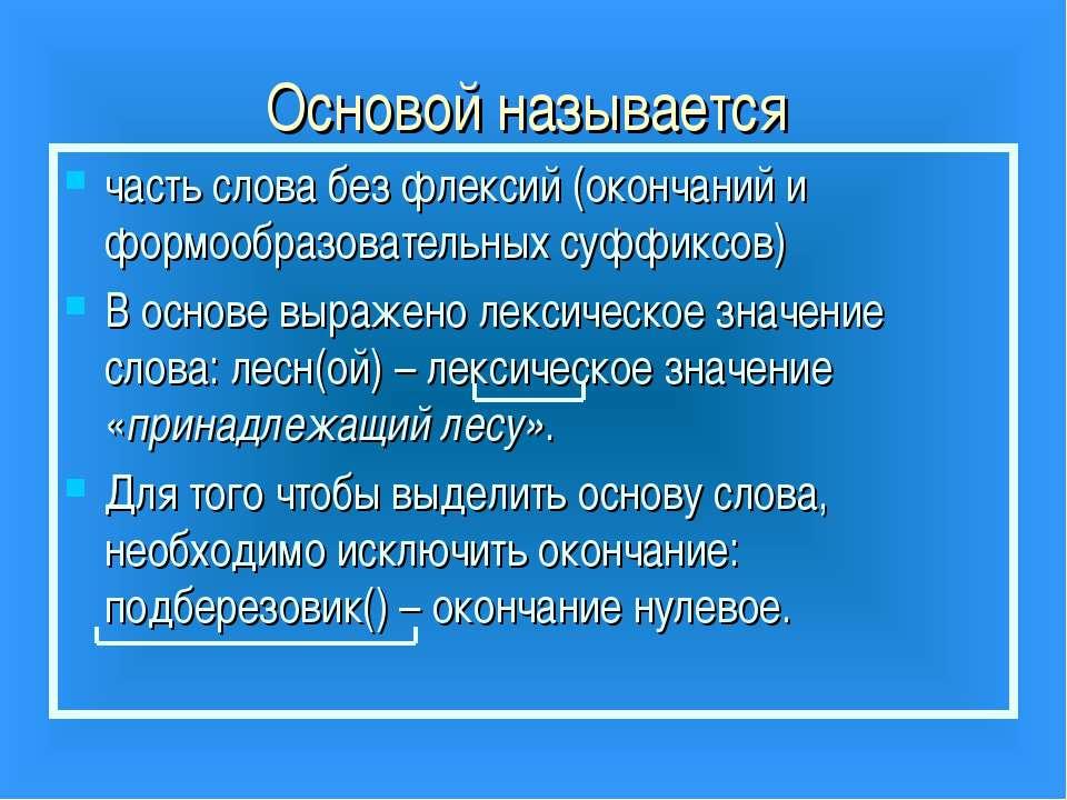 Основой называется часть слова без флексий (окончаний и формообразовательных ...
