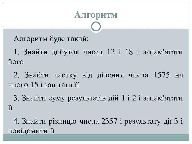 Алгоритм Алгоритм буде такий: 1. Знайти добуток чисел 12 і 18 і запам'ятати й...