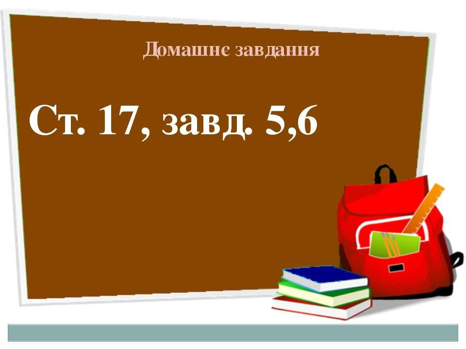 Домашнє завдання Ст. 17, завд. 5,6