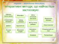 Науково – методична діяльність Інтерактивні методи, що найчастіше застосовую: 8