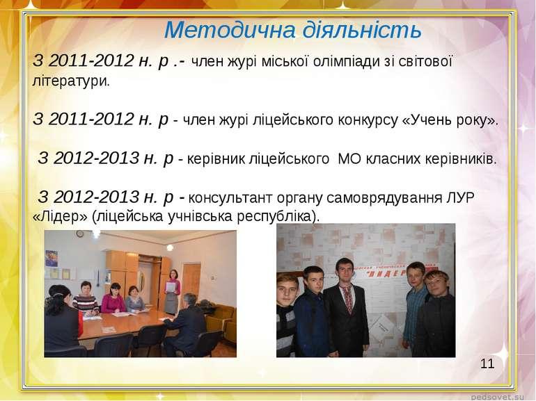 Методична діяльність З 2011-2012 н. р .- член журі міської олімпіади зі світо...