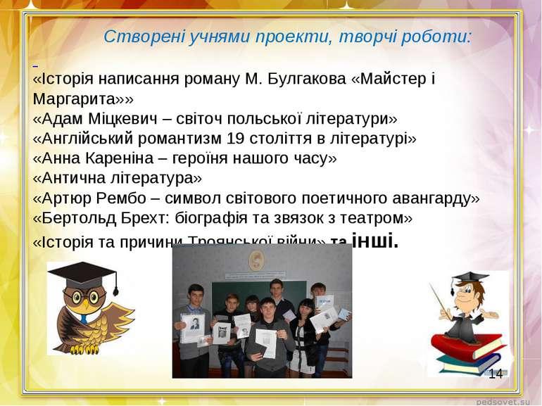 Створені учнями проекти, творчі роботи: «Історія написання роману М. Булгаков...