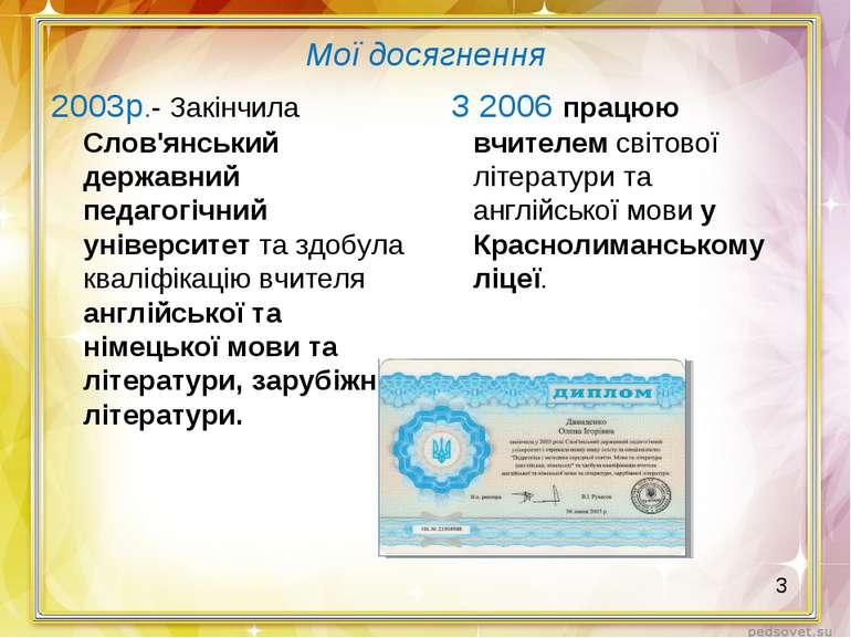 Мої досягнення 2003р.- Закінчила Слов'янський державний педагогічний універси...