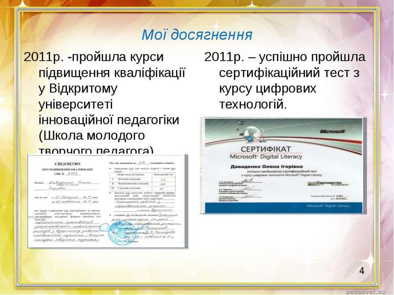 Мої досягнення 2011р. -пройшла курси підвищення кваліфікації у Відкритому уні...