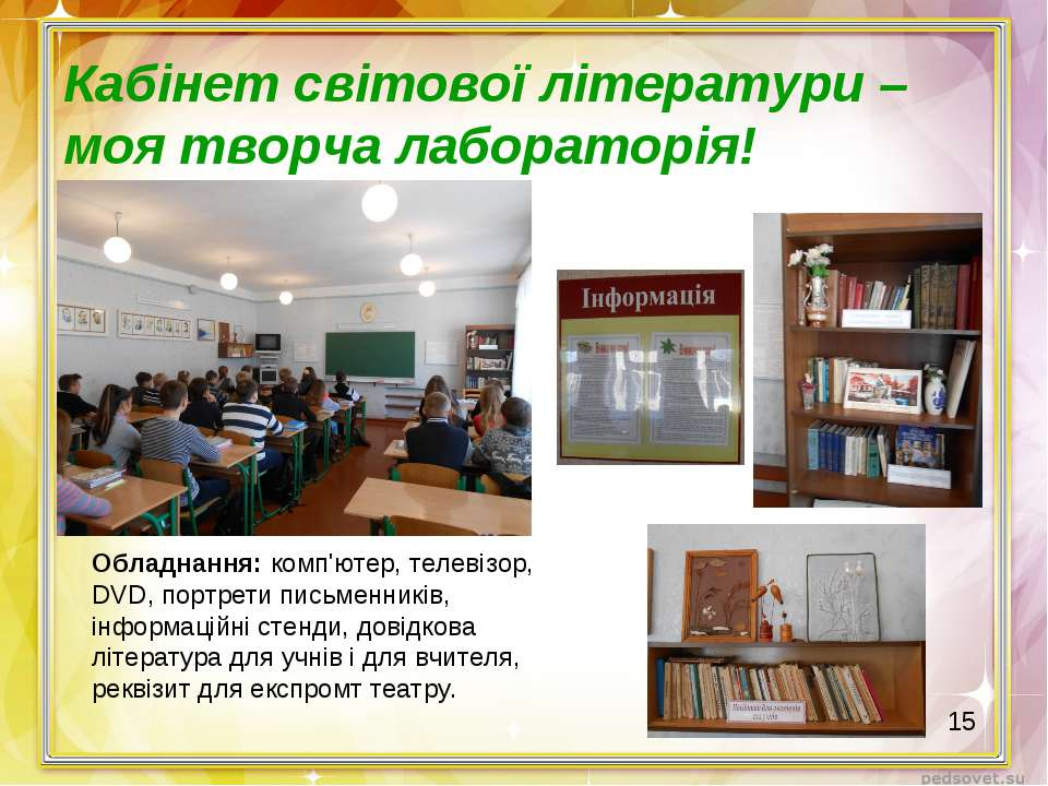 Кабінет світової літератури – моя творча лабораторія! Обладнання: комп'ютер, ...