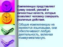 Компетенции представляют сумму знаний, умений и личностных качеств, которые п...