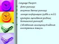 Language Passport фото ученика; анкетные данные ученика; личную информацию (х...