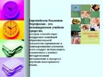 Европейское Языковое Портфолио - это инновационное учебное средство, которое ...
