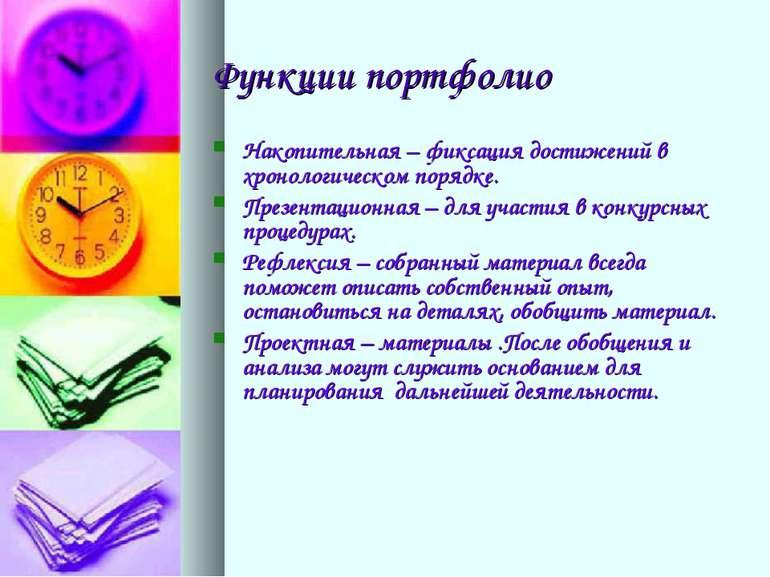Функции портфолио Накопительная – фиксация достижений в хронологическом поряд...