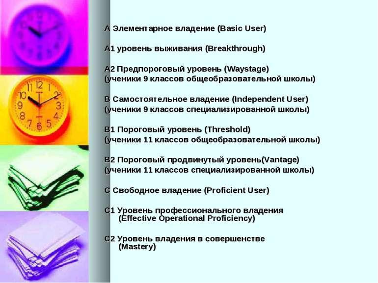 А Элементарное владение (Basic User) А1 уровень выживания (Breakthrough) А2 П...