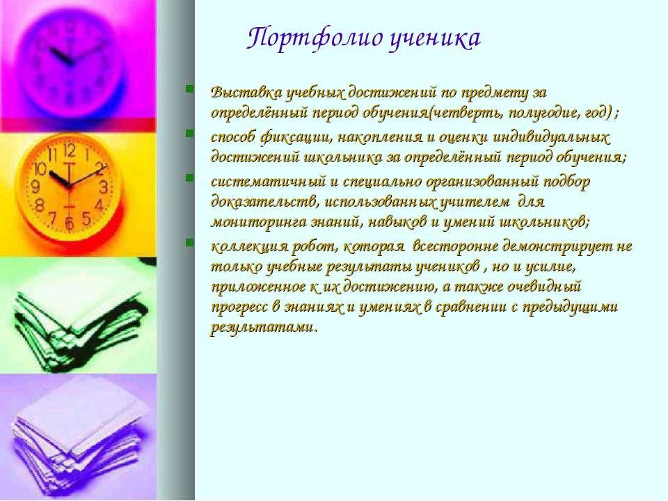 Выставка учебных достижений по предмету за определённый период обучения(четве...