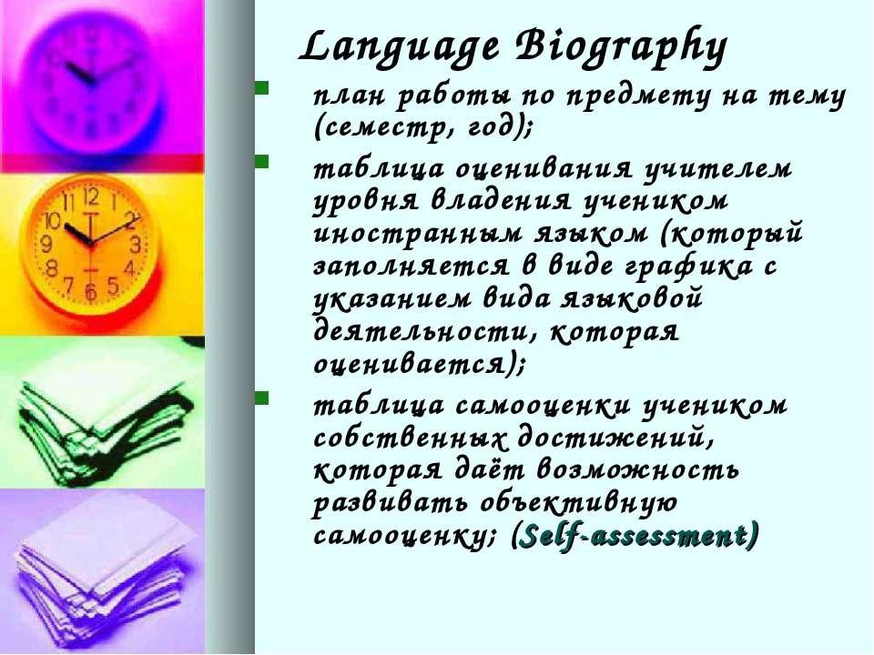 Language Biography план работы по предмету на тему (семестр, год); таблица оц...