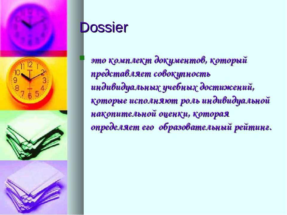 Dossier это комплект документов, который представляет совокупность индивидуал...