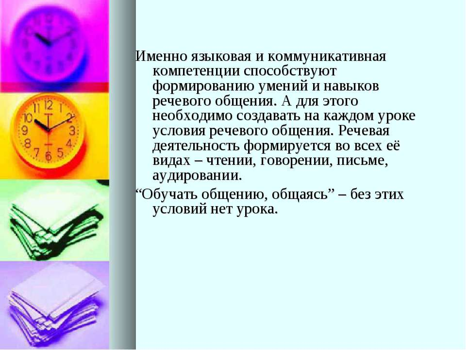 Именно языковая и коммуникативная компетенции способствуют формированию умени...