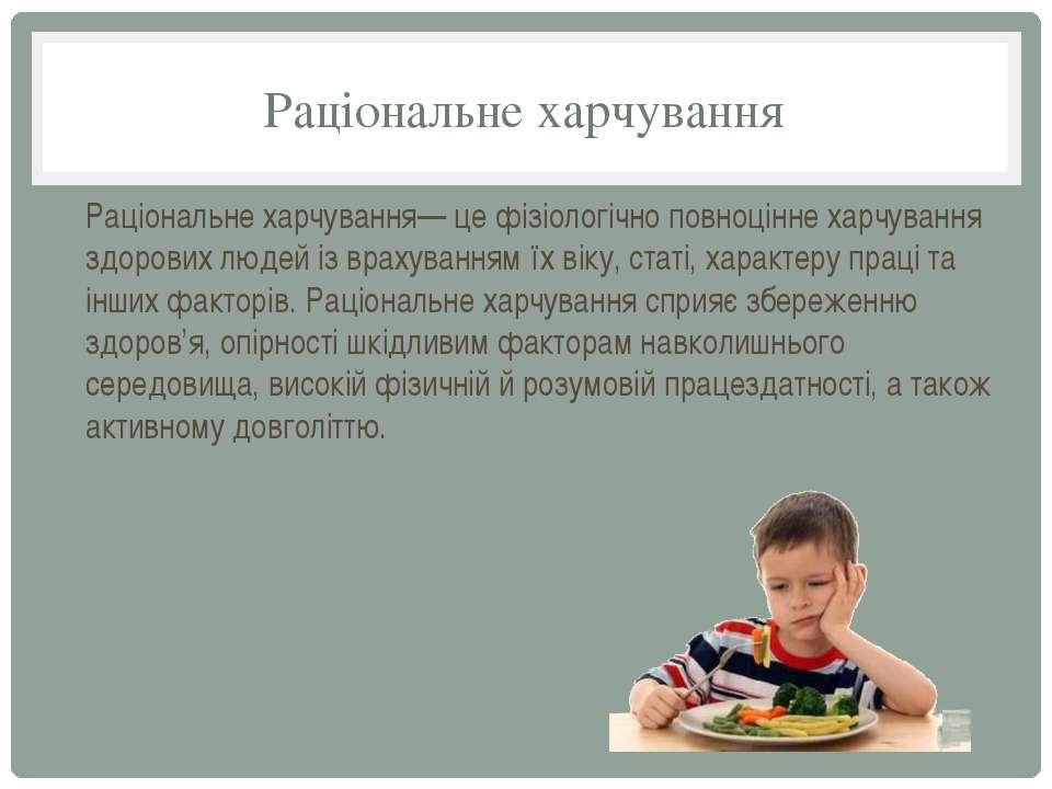 Рацiональне харчування Рацiональне харчування— це фiзiологiчно повноцiнне хар...