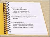 Автор презентації – Бігус Ірина Миколаївна, вчитель початкових класів СЗШ № 8...