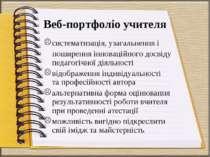 Веб-портфоліо учителя систематизація, узагальнення і поширення інноваційного ...