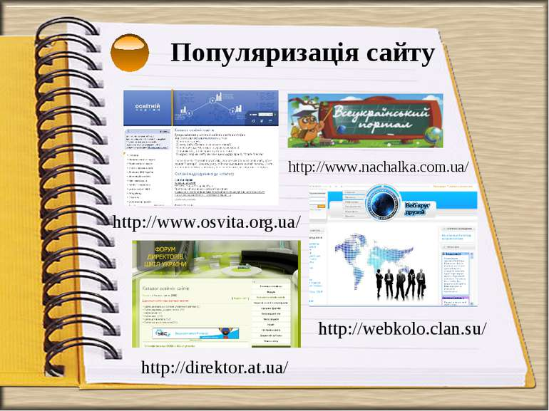 Популяризація сайту http://www.osvita.org.ua/ http://www.nachalka.com.ua/ htt...