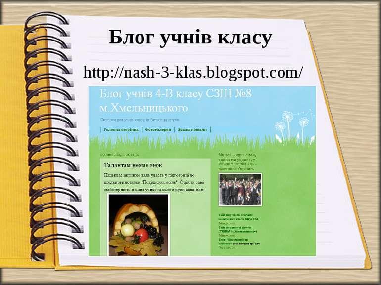 Блог учнів класу http://nash-3-klas.blogspot.com/