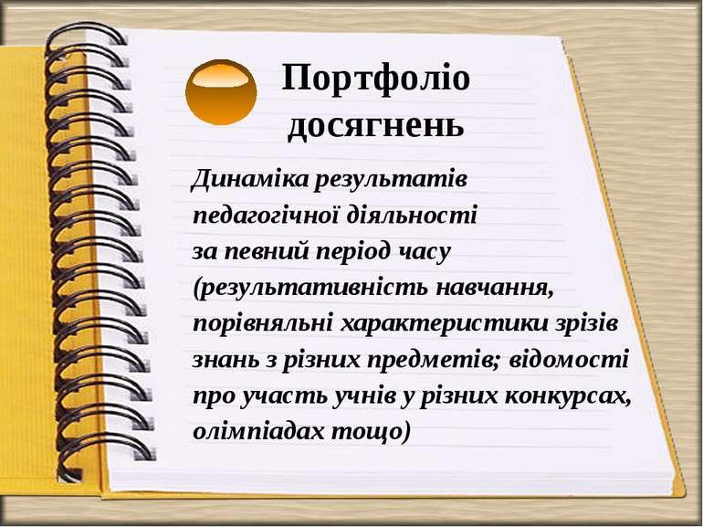 Портфоліо досягнень Динаміка результатів педагогічної діяльності за певний пе...