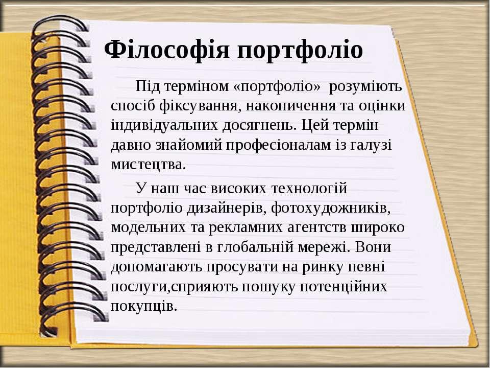 Філософія портфоліо Під терміном «портфоліо» розуміють спосіб фіксування, нак...