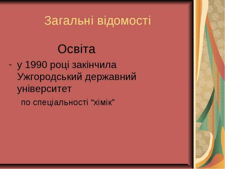 Загальні відомості Освіта у 1990 році закінчила Ужгородський державний універ...