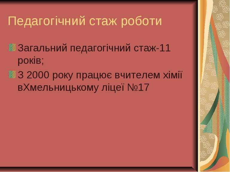 Педагогічний стаж роботи Загальний педагогічний стаж-11 років; З 2000 року пр...