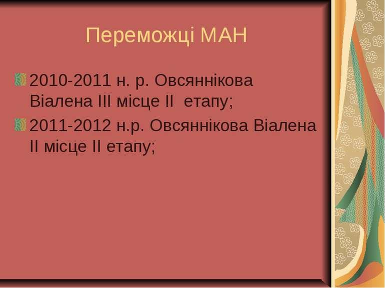Переможці МАН 2010-2011 н. р. Овсяннікова Віалена ІІІ місце ІІ етапу; 2011-20...